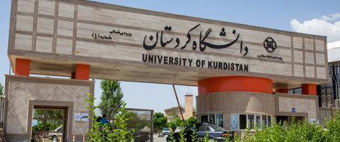 برگزاری 4 همایش بین المللی در دانشگاه کردستان تا انتها سال
