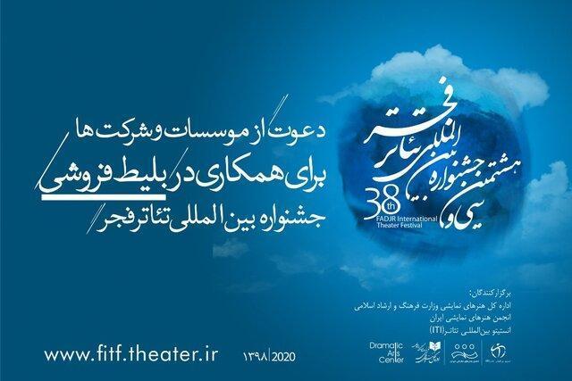 اطلاعیه ای برای متقاضیان بلیت فروشی جشنواره تئاتر فجر
