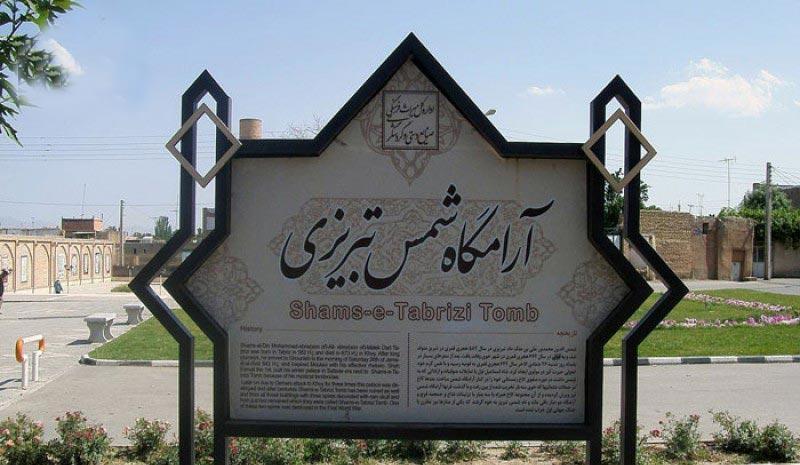 مقبره شمس تبریزی ، مدفن اسطوره عشق و عرفان