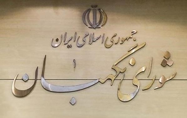 نامه منتخبان تهران در مجلس یازدهم به شورای نگهبان: لایحه حذف 4 صفر به مجلس بازگردد