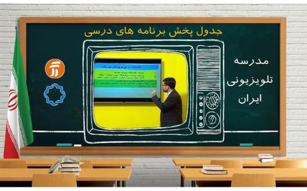 جدول زمانی مدرسه تلویزیونی 30 بهمن